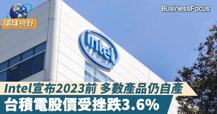 【Intel業績】Intel 2020年營收增加8%  多數產品2023年前仍自產