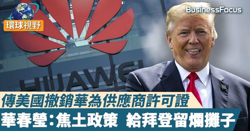 【特朗普華為】特朗普撤銷華為供貨許可證    華春瑩:美對華採取「焦土政策」