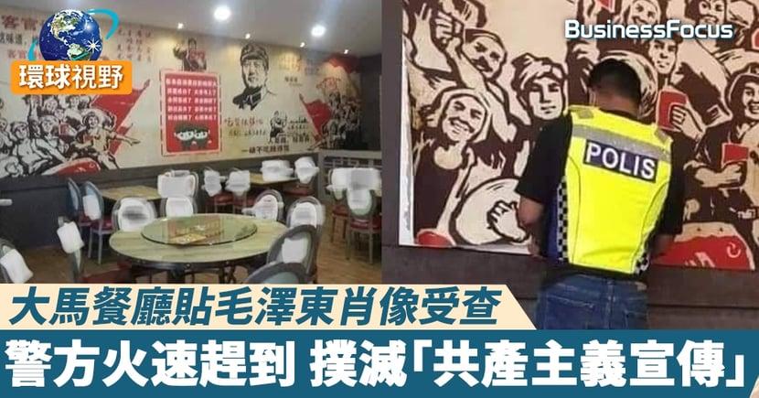 【大馬中國餐廳】大馬餐廳貼毛澤東肖像受查 警方火速趕到 撲滅「共產主義宣傳」