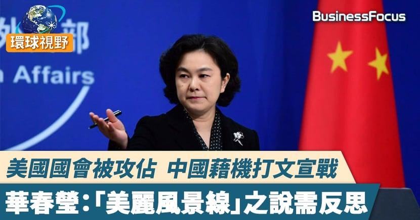 美國國會被攻佔中國藉機打文宣戰     華春瑩:「美麗風景線」之說需反思