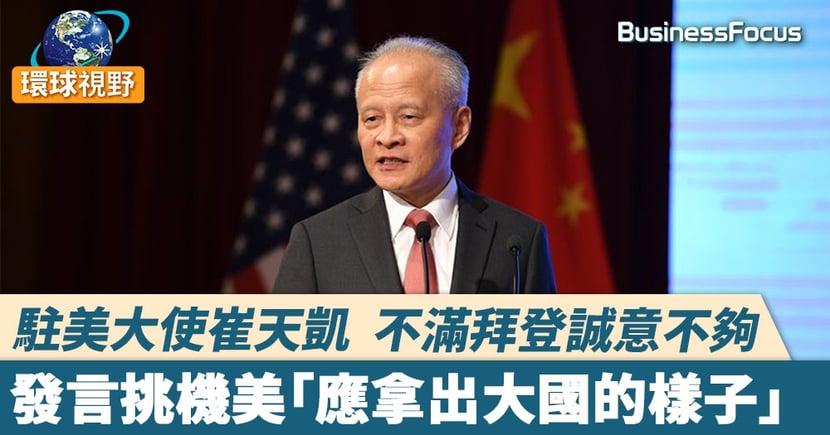 駐美大使崔天凱接受央視訪問  批美國「該拿出大國樣子」