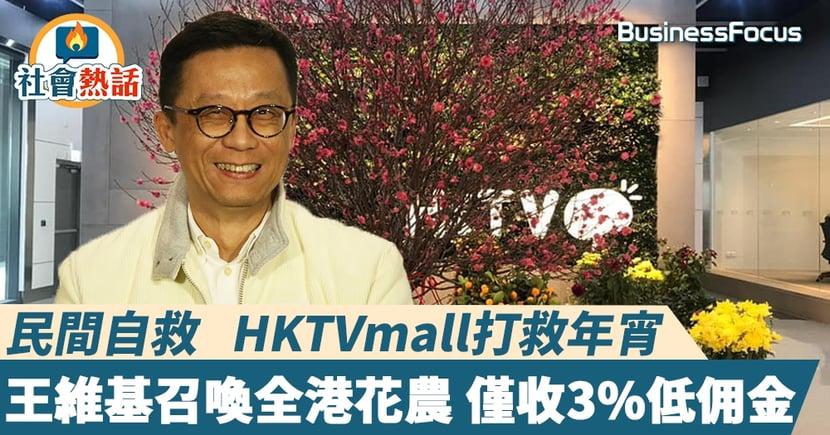 【香港花市】民間自救   HKTVmall打救年宵 王維基召喚全港花農  僅收3%低佣金