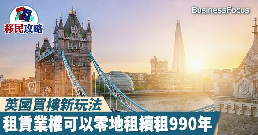 【英國買樓2021】英國租賃業權新玩法:可以零地租續租990年