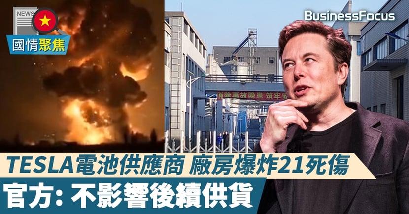 【中國電池廠爆炸】TESLA電池供應商 廠房爆炸21死傷 官方: 不影響後續供貨
