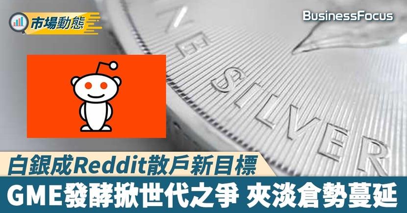 【GME事件】白銀成Reddit散戶新目標 GME發酵掀世代之爭 夾淡倉勢蔓延
