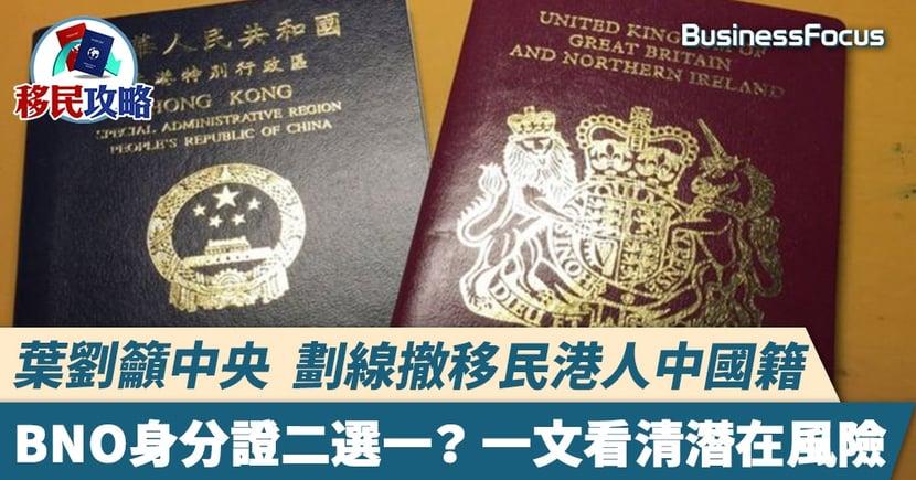 【BNO簽證】申BNO即失身分證? 一文了解潛在風險!