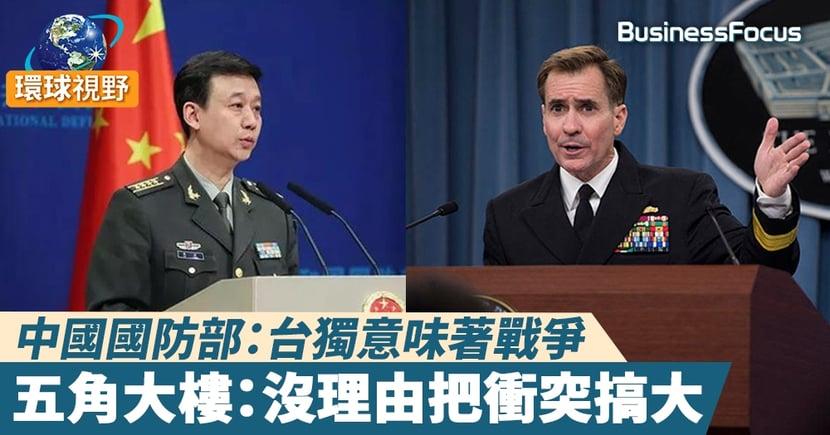 【台海關係】國防部警告台獨分子玩火自焚 美國防部稱台灣情勢沒必要演變衝突