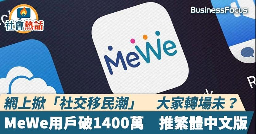 【MeWe中文版】網上掀「社交移民潮」 大家轉場未?MeWe用戶破1400萬 推繁體中文版
