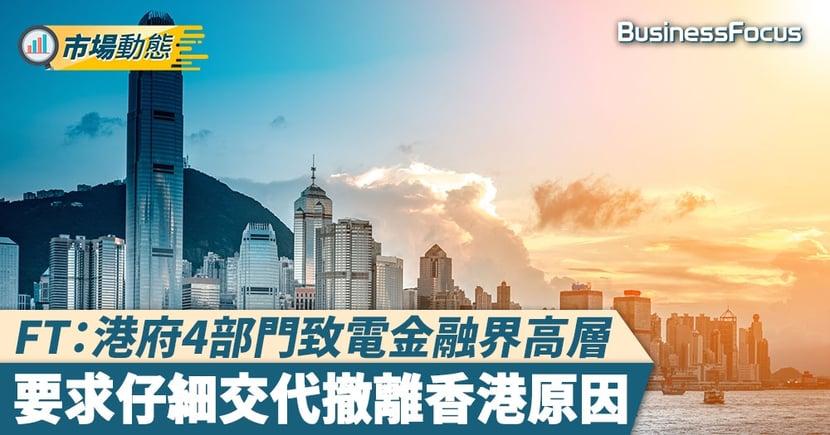 【金融界離港】FT:港府4部門致電金融界高層   要求仔細交代撤離香港原因