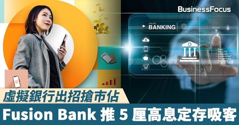 【高息吸客】虛擬銀行出招搶市佔 Fusion Bank 推 5 厘高息定存吸客
