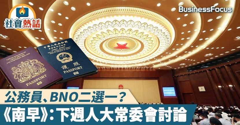 【BNO公務員】傳北京擬禁BNO持有人擔任公職及投票   下週人大常委會或開會討論