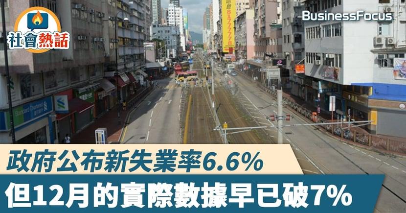 政府公布新失業率6.6%   羅致光:「政府留意到社會怨氣在上升」