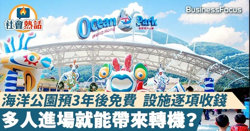 【海洋公園】拯救海洋公園財困 公眾將可免費入場 部分設施將逐項收費