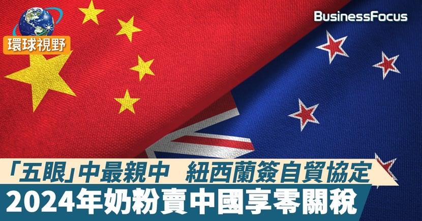 【中紐自貿協定】中國給予出口商品免關稅待遇 紐西蘭放寬中國公民就業配額