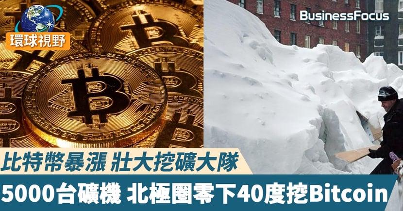 【比特幣挖礦】低溫氣候 廉價電力 西伯利亞零下40度挖比特幣