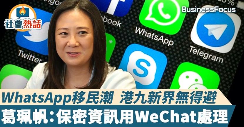 【社交移民】WhatsApp移民潮  港九新界無得避 葛珮帆:保密資訊用WeChat處理