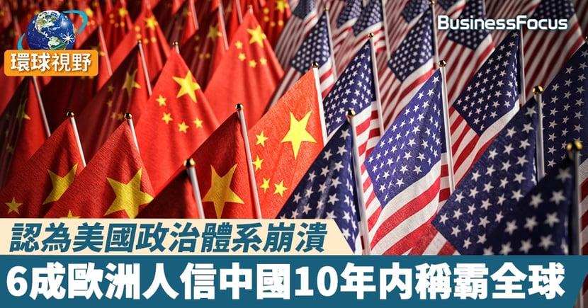 【中美角力】英智庫調查:6成歐洲人信中國10年内稱霸全球