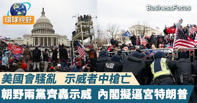 【美國大選結果2020】 美國會騷亂   示威者中槍亡  朝野兩黨齊轟示威  內閣擬逼宮特朗普