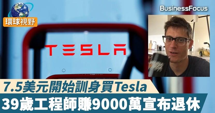 【Tesla致富】7年來持續買入Tesla股票   39歲工程師賺9000萬退休