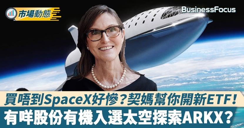 【女股神ARKX】Cathie Wood推太空探索ARKX  有咩股份有機入選?