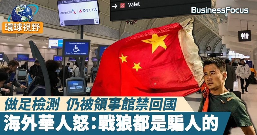中國駐美領館收緊「回國登機」限制        檢測陰性但「非必要旅客」仍被禁