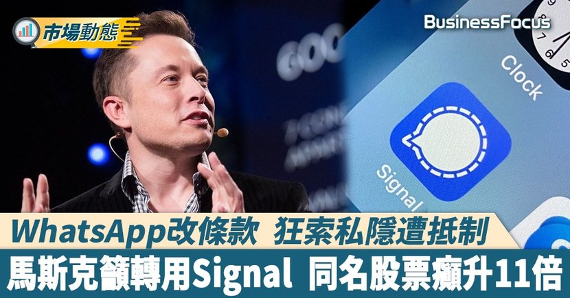 【馬斯克Signal】WhatsApp改條款  狂索私隱遭抵制   馬斯克籲轉用Signal  同名股票癲升11倍