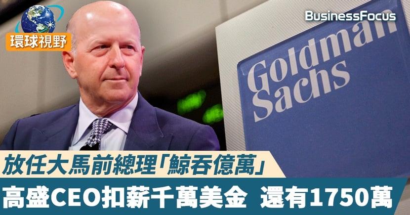 【高盛1MDB】因高盛捲入一馬醜聞 高盛CEO遭扣薪1000萬美元