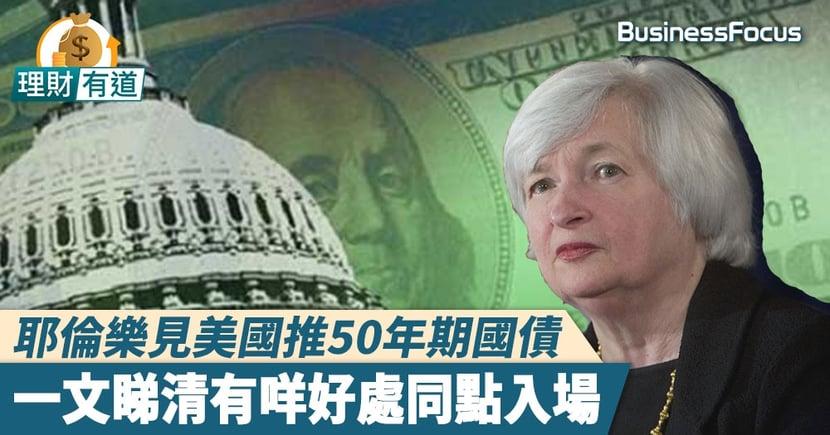 【美國國債點買】耶倫樂見美國推50年期國債    一文睇清有咩好處同點入場