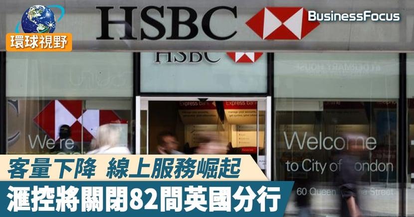 【滙豐英國分行】客量下降  線上服務崛起   滙控將關閉82間英國分行