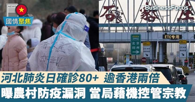 【新冠肺炎】河北肺炎日確診80+  逾香港兩倍 曝農村防疫漏洞  當局藉機控管宗教