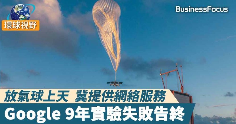 【谷歌氣球網絡】9年實驗宣告失敗 Google停止氣球網絡計畫