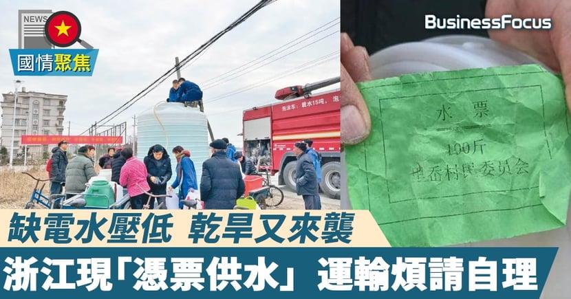 【浙江斷水】中國多地出現用水緊張   浙江村民自行運水 憑票取水