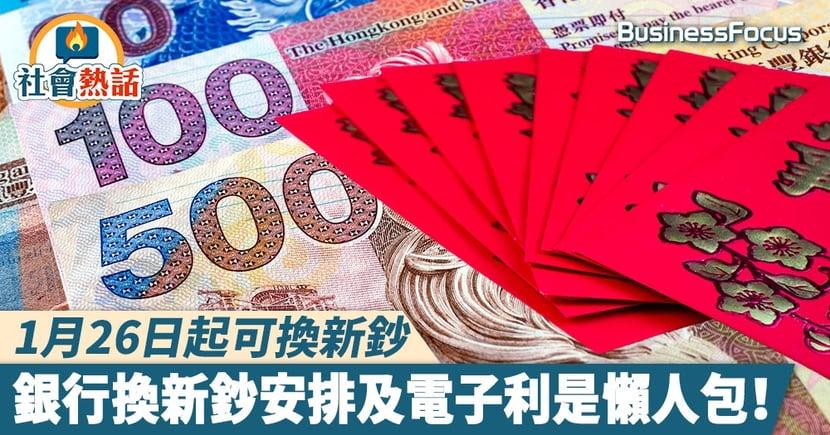 【新銀紙2021】銀行換新鈔安排及電子利是懶人包!1月26日起可換新鈔