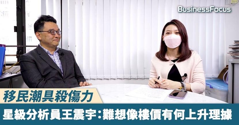 【市場焦點】移民潮具殺傷力 星級分析員王震宇:難想像樓價有何上升理據