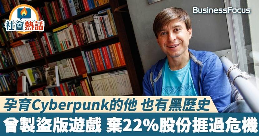 【Cyberpunk 2077】孕育Cyberpunk的他 也有黑歷史 曾製盜版遊戲 棄22%股份捱過危機