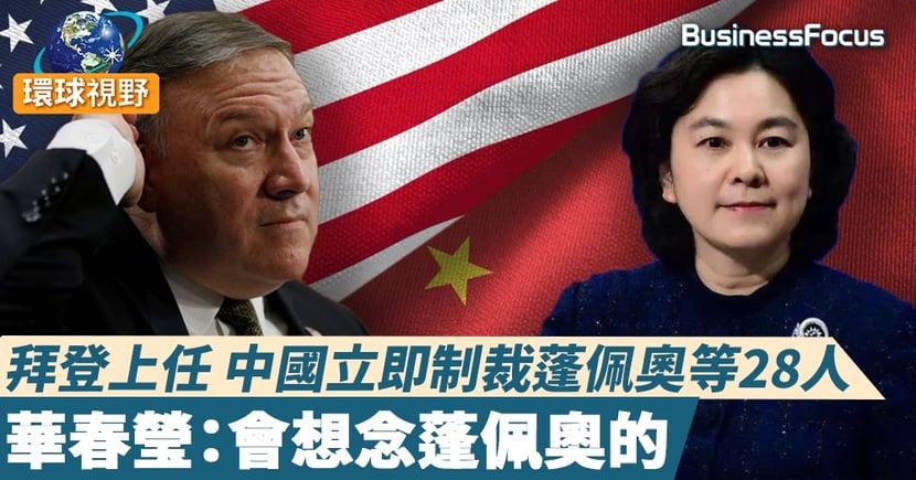 【拜登上任】拜登就職日 中國宣佈制裁蓬佩奧等28美官員 禁入境中國
