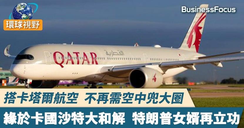 搭乘卡塔爾航空不再需天上繞大圈     緣於卡國沙特大和解特朗普女婿再立功