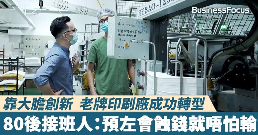 【香港製造】靠大膽創新  老牌印刷廠成功轉型,80後接班人:預左會蝕錢就唔怕輸!
