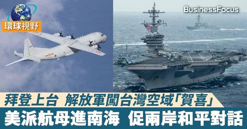 【台海關係】解放軍機接連進入台灣空域 美國促中方停止施壓 展開「有意義對話」