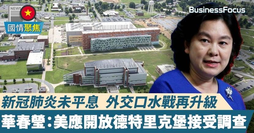 【新冠肺炎】「以實際行動給社會交代」  中國外交部促美開放德特里克堡接受調查