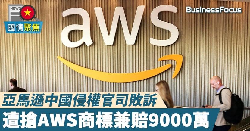 【亞馬遜中國商標】 亞馬遜中國侵權官司敗訴 遭搶AWS商標兼賠9000萬
