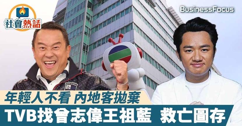 【TVB曾志偉】TVB主席任命曾志偉 王祖藍擔任高層  望拓展業務 搶救公司業績