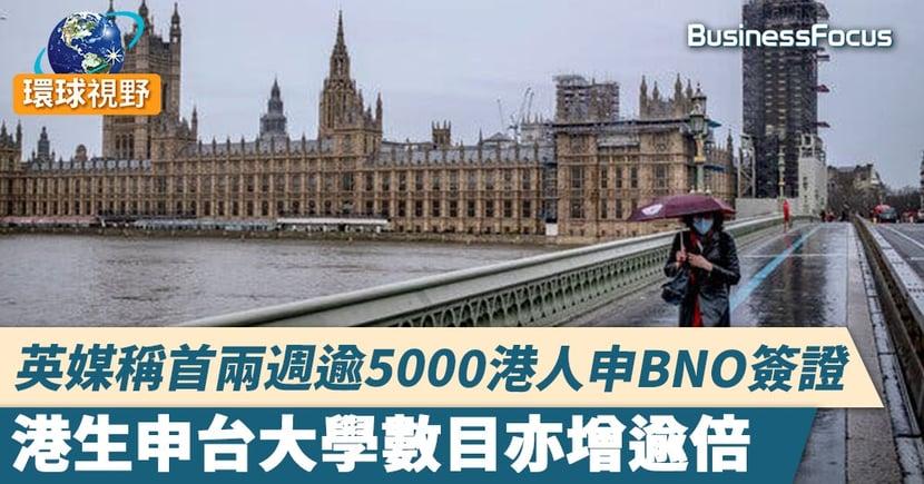 英媒稱首兩週逾5000港人申BNO簽證  港生申台大學數目亦增逾倍