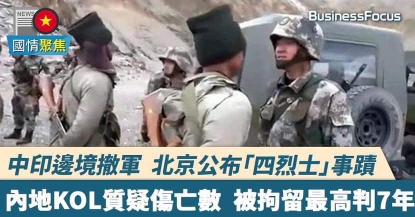 中印邊境撤軍  北京公布「四烈士」事蹟 內地KOL質疑傷亡數    被拘留最高判7年