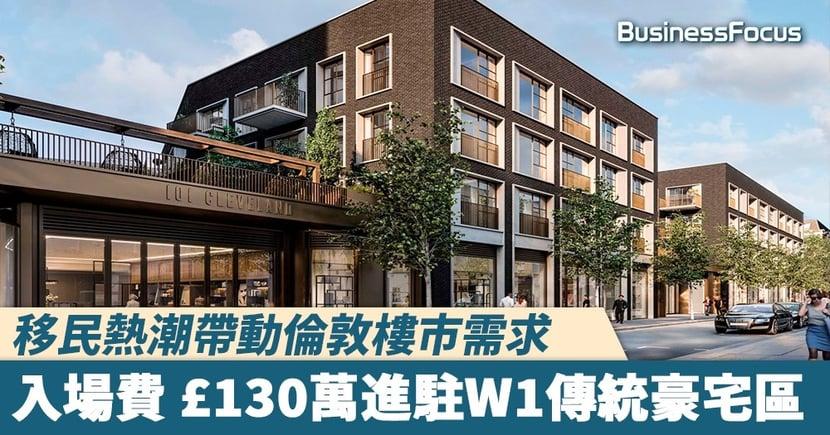 【移居英國】移民熱潮帶動倫敦樓市需求   入場費 £130萬進駐W1傳統豪宅區
