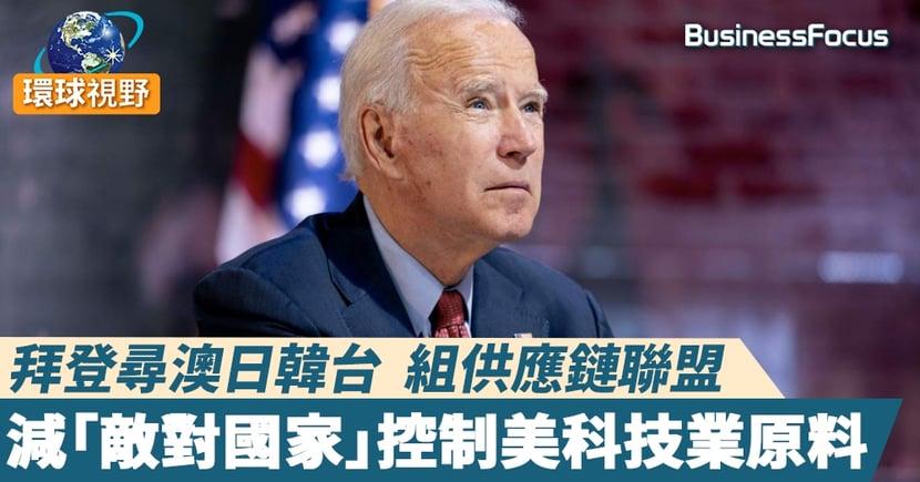 【美國供應鏈】拜登擬本月簽署行政命令  與澳日台韓建立供應鏈