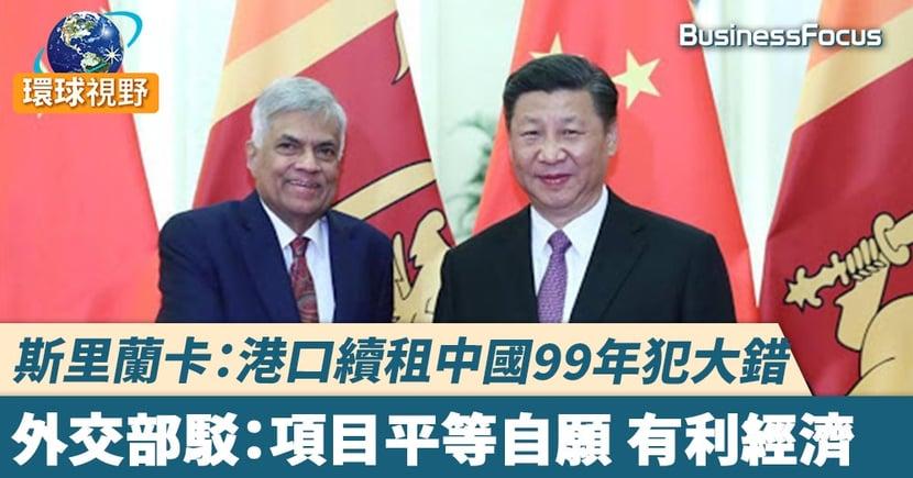 斯里蘭卡:港口續租中國99年犯大錯   外交部駁:項目平等自願 有利經濟
