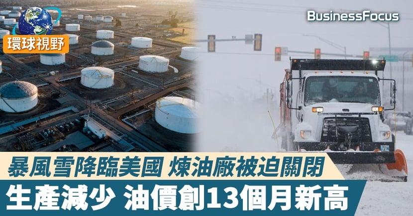 【紐約原油】暴風雪降臨美國 煉油廠被迫關閉 生產減少 油價創13個月新高