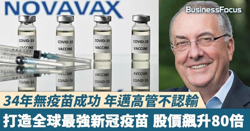 【新冠疫苗】 34年無疫苗成功、年邁高管不認輸,打造全球最強新冠疫苗、股價飆升80倍