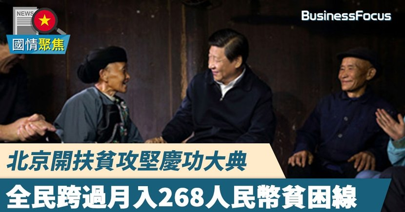 北京開扶貧攻堅慶功大典  全民跨過月入250人民幣貧困線